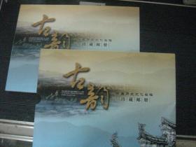 古韵: 中国历史文化名镇珍藏邮册(邮票齐全)