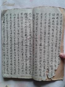 民国手抄本《娄景书》一册,毛笔手书漂亮。内容气象与农业。