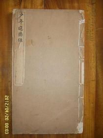 民国线装书;无锡丁福保编纂《少年进德录》一厚册全 1925年铅活字本,白纸大开本线装