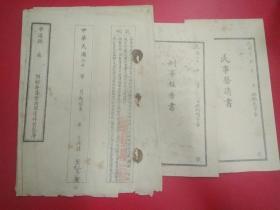 法律文書:民國山西平遙村政處編印空白《民事聲請書》《刑事聲請書》《調解案例登記簿》共三份。