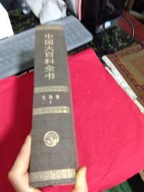 中国大百科全书 生物学 2  一版一印,馆藏