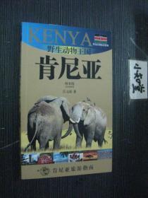 野生动物王国-肯尼亚