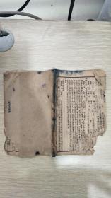 民国线装石印本:医学三字经(一册四卷全)