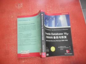 Oracle Database 10g RMAN备份与恢复