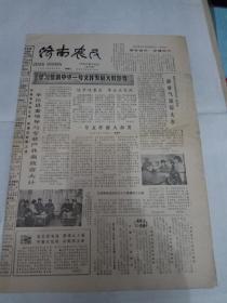 济南农民--1984年2月25日刊有