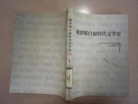俄罗斯白银时代文学史 1