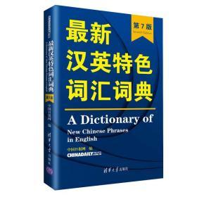 ●最新汉英特色词汇词典  第7版