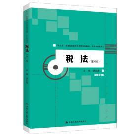 """税法(第4版)/""""十三五""""普通高等教育应用型规划教材·会计与财务系列"""
