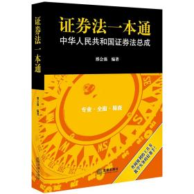 证券法一本通:中华人民共和国证券法总成