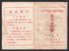特色证书,云南省宜良县【破旧立公战斗队】【外出串联证】,持证人为【小地主】成分的教师,少见,同一人4件一组合售