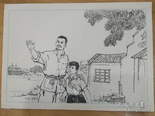艳阳天《原稿》19张