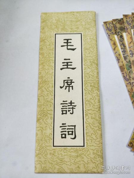 书签。毛主席诗词。一套十张。三位书法大师书写(徐之谦、魏长青、董素平)。