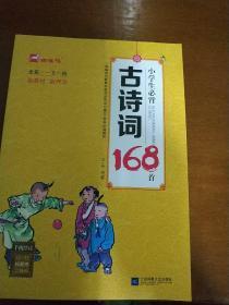 小学生必背古诗词168首(全彩·一文一码)