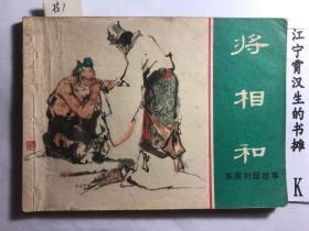连环画 将相和 东周列国故事