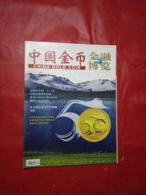 中国金币.金融博览(2011.02增刊)