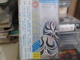 老磁带:京腔拼盘(马长礼《游龙戏凤》,杨淑蕊《望江亭》等)