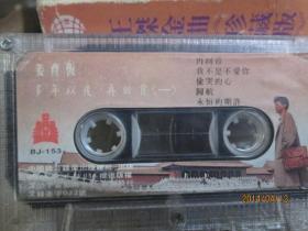老磁带:姜育恒多年以后再回首(一)(再回首,我不是不爱你等)