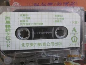 老磁带:百万畅销卡拉OK(一世情缘,蝴蝶飞等)