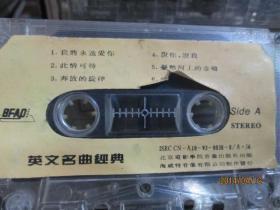 老磁带:英文名曲经典(我将永远爱你,此情可待等)