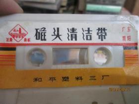 老磁带:磁头清洁带