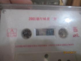 老磁带:2001迪厅喊麦舞