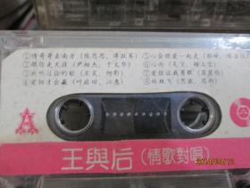 老磁带:王与后情歌对唱(情哥哥去南方,跟你走天涯等)
