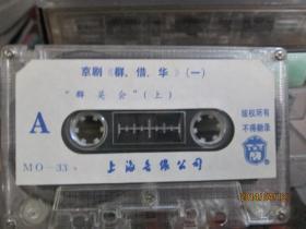 老磁带:京剧《群·借·华》(一)(群英会,盗书等)