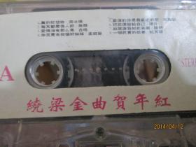 老磁带:绕梁金曲贺年红(周冰倩真的好想你,杭天琪一个真实的故事等)