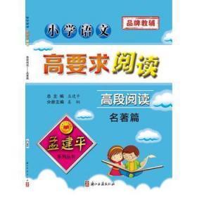 【正版现货全新】孟建平系列丛书:小学语文高要求阅读·高段阅读——名著篇