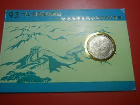 老币封:1981年长城1元硬币(错版币)(背逆)(初铸)(彩虹)