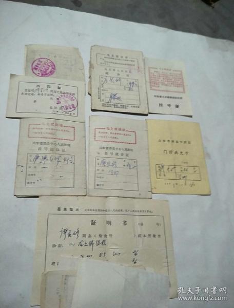 毛主席語錄掛號證