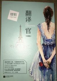 翻译官(典藏版)