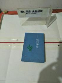 儒林漫笔(签名本)