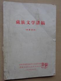 藏族文学讲稿 1979年