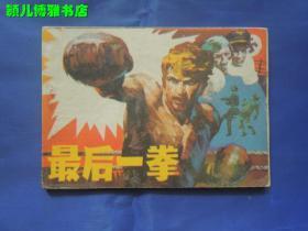 最后一拳(八十年代名家绘画版连环画)
