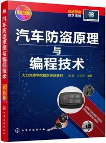 汽车防盗原理与编程技术【彩色版】