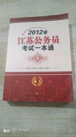 2012年江苏省公务员考试一本通