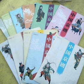 中国京剧2004年全年1-12期。