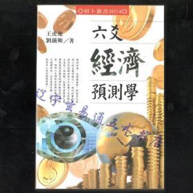 《六爻经济预测学》王虎应 刘铁卿著32开499页 六爻