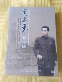 周恩来在重庆,三十集大型连续剧