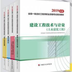 正版2019一级注册造价工程师教材全套土建安装 全四册 包邮