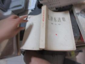 毛泽东选集 第五卷   大32K    库2