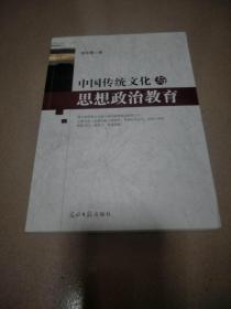 中国传统文化与思想政治教育......