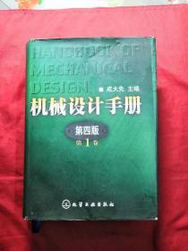 机械设计手册(第一册)(精装16开)