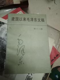 建国以来毛泽东文稿  第13册