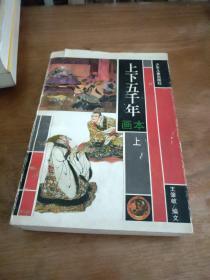 上下五千年 画本 上册 【上开口有损】