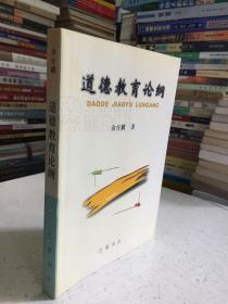 道德教育论纲(作者余仕麟签名本).