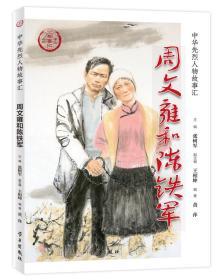 周文雍和陈铁军