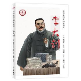李大钊(中华先烈人物故事汇丛书)