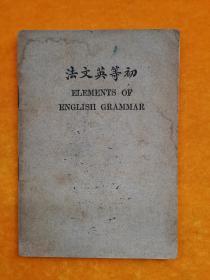 初等英文法(全一册)民国20年版